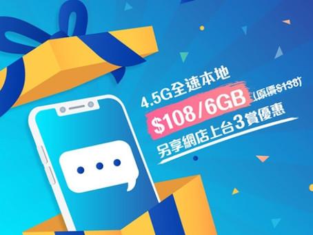 【CMHK 中國移動  - 只限網店!4.5G全速計劃$108/6GB 】