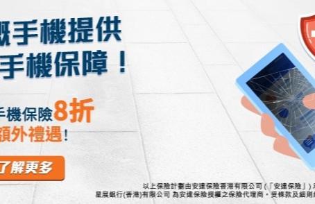 【HKBN x DBS - 手機保障】