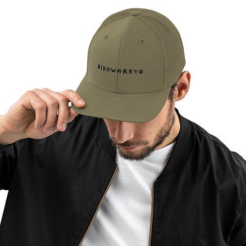 HIHOWAREYA TRUCKER CAP