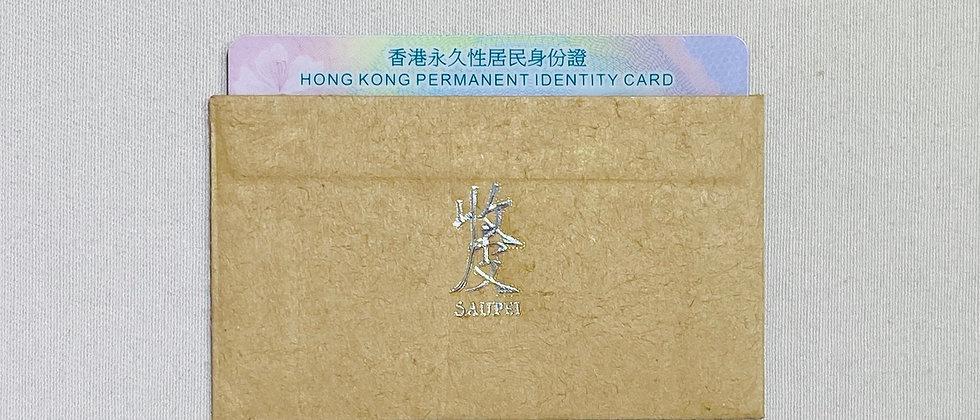 飲品盒再生身份證套