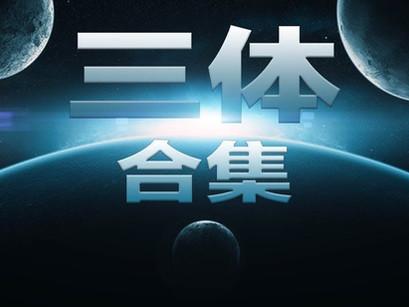 """Обичаш ли фантастика? Трябва да прочетеш """"Трите тела"""" (三体Sān Tǐ ) от Лиу Цъсин!"""