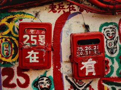 Китайска нумерология и символиката на числата