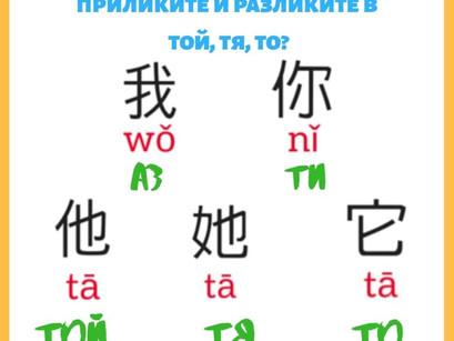 В китайския няма той, тя и то! Виж как разбираш половете в разговор...