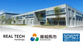 リアルテックホールディングス、福島県南相馬市と連携し、東北・福島の新産業創出へ加速