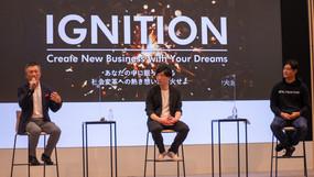 """リアルテックファンド、Hondaの新事業創出プログラム""""IGNITION""""との連携を開始"""