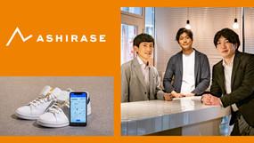 リアルテックファンド、視覚障がい者の安全な歩行を実現するAshiraseへの出資を実施