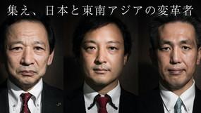 日本と東南アジアの社会課題を解決する7社を募集