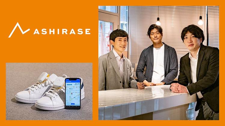 Ashirase_key.jpg