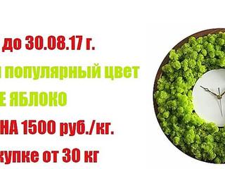 """Мох цвет """"зеленое яблоко"""""""