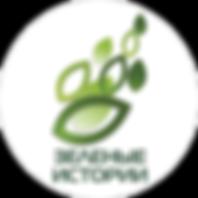 Зеленые Истории Лого Круг Текст.png