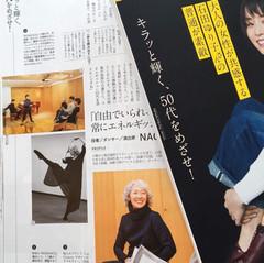 マガジンハウス<ku:nel>3月号 輝く50代!掲載