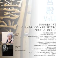 風の宮殿 Vol.1 イタリア歌曲・イギリス文学・現代音楽のクロスオーバーコンサート
