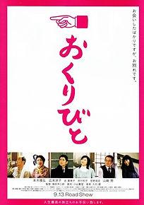 18_okuribito-340x483.jpg