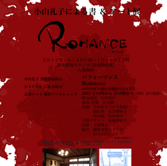 ROMANCE in 鎌倉