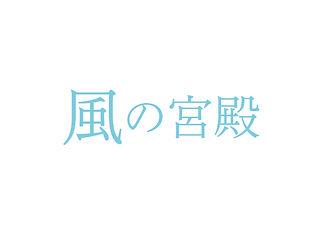 風の宮殿ロゴアートボード 4-80.jpg