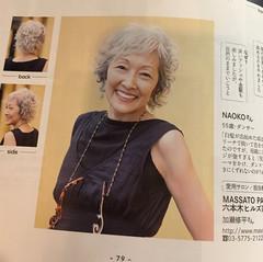 「マガジンハウス<ku:nel> 9月号 ー大人の女性はどんどん自由に!シルバーヘアスナップー 」掲載