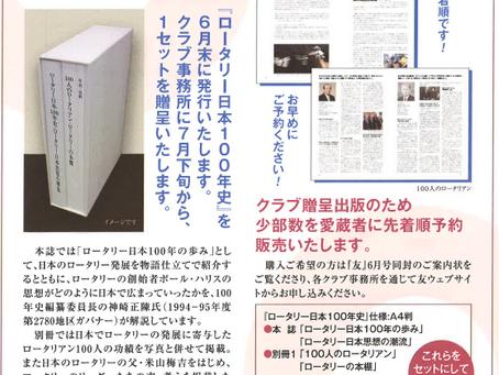 「ロータリー日本100年史]いかがですか?