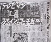 日刊スポーツ 20040703.jpg
