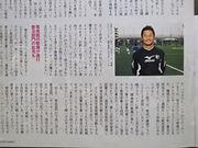 サッカーダイジェスト 20070605.JPG