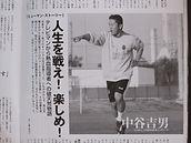 サッカーダイジェスト 20080401.jpg