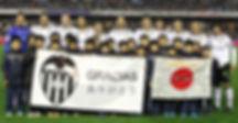 バレンシアCFアカデミースペイン遠征2012.jpg