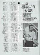 サッカーマガジン 20090825.jpg