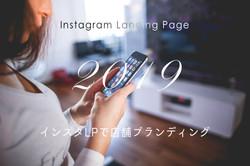 instagramセミナー