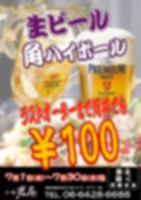 2020生ビール100.jpeg