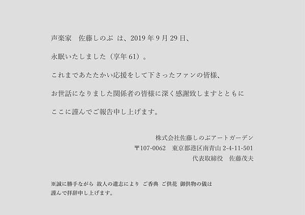 訃報 佐藤しのぶHP-1.jpg