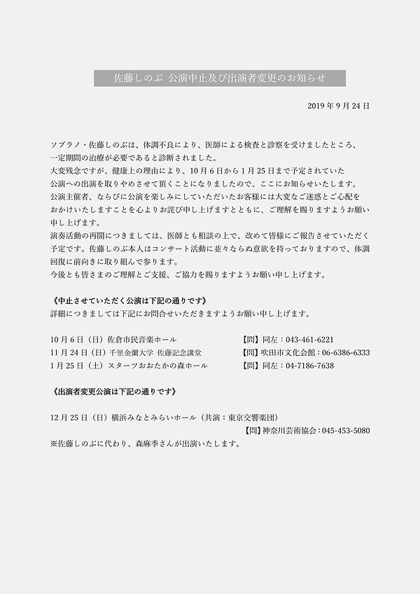 佐藤しのぶ公演中止のお知らせHP掲載-1.jpg