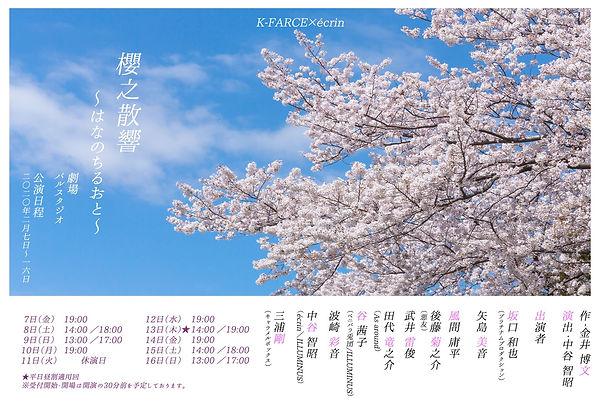 櫻之残響チラシ表.jpg