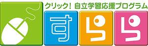 すららロゴ(Web用中画質:RGB).jpg