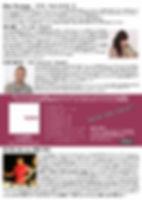 Dos Personas_ウェルカムバック20.03.09裏.jpg