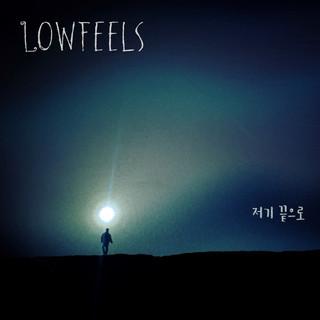 로우필즈, 싱글 '저기 끝으로' 발매!
