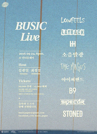 [BUSIC Live] 2016. 9. 24. sat, pm 6 @ club Interplay