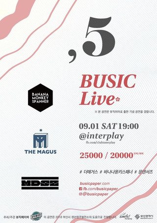 [Busic Live #5] 2018. 9. 1. sat. pm 7 @ Club Interplay