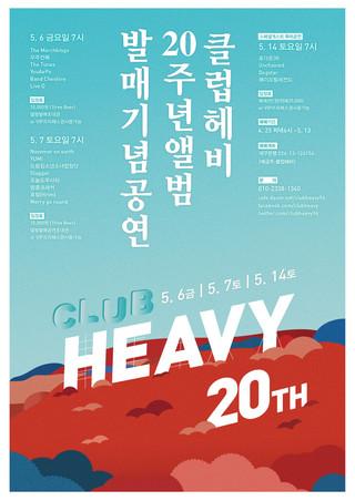 [클럽헤비 20주년 앨범 발매 기념공연] 2016. 5. 14. sat. pm 7 @club Heavy