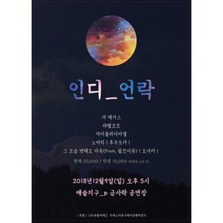 [인디_언락] 2018. 12. 9. sun. pm 5 @ 예술지구_p 금사락 공연장