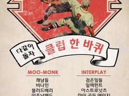 [동백락원] 2016. 3. 26. sat @ Moo-monk & Interplay