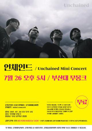 [묻지마 예술여행 Unchained mini Concert] 2017. 7. 26. pm 5 @club Moo Monk