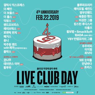 [4th 라이브클럽데이] 2019. 2. 22. fri. pm 7:30 @ 홍대앞 클럽 일대