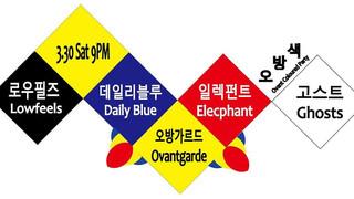 [오방색 Ovant Colored Party] 2019. 3 .30. sat. pm 9 @ Ovantgarde