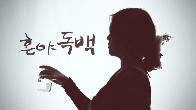 카우칩스의 새 싱글 '혼야독백'이 발매되었습니다.
