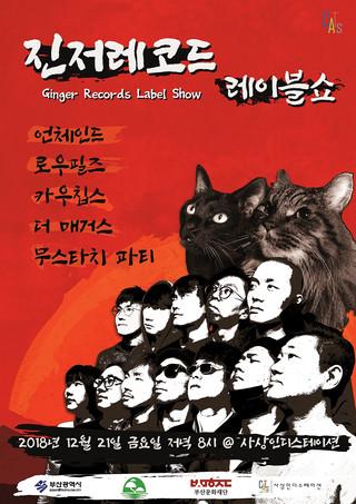 [진저레코드 레이블쇼] 2018. 12. 21. fri. pm 8 @ CATS 사상인디스테이션