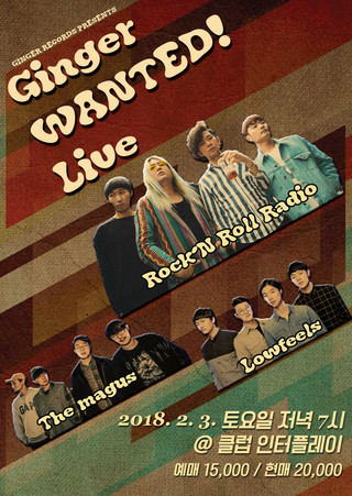 [Ginger WANTED! Live vol. 4 with Rock'NRoll Radio] 2017. 2. 3. sat. pm7 @ Club Interplay