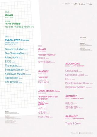 [제로 페스티벌 Zero Festival 2017] 2017. 9. 20 - 22. @ PNU & 장전동 일대