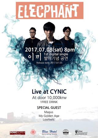 [일렉펀트 싱글 발매 공연] 2017. 7. 8. sat. pm 8 @ Club Cynic