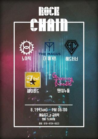 [Rock Chain] 2018. 8. 19. sun. pm 6 @ 예술지구_p 금사락