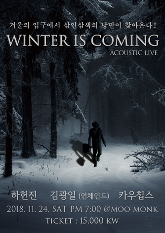 [Winter is Coming] 2018. 11. 24. sat. pm 7 @ Moo-Monk