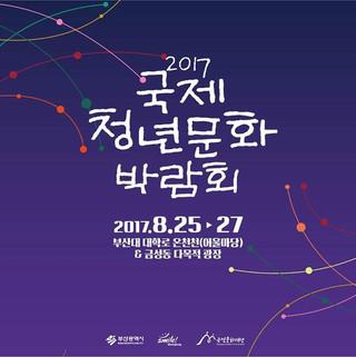 [2017국제청년문화박람회] 2017. 8. 26. sat. @금성동 다목적 광장
